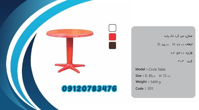 صادرات میز پلاستیکی صبا